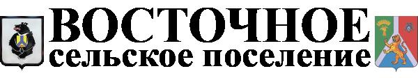 Администрация Восточного сельского поселения